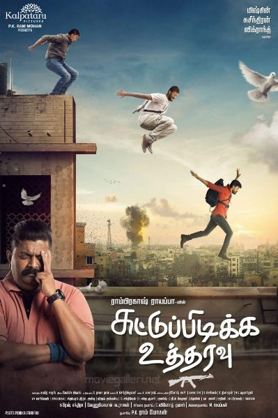 Tamil movie Suttu Pidikka Utharavu 2019 wiki, full star cast, Release date, Actor, actress, Song name, photo, poster, trailer, wallpaper