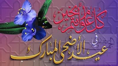 Happy Eid Ul Adha Mubarak Pictures Free Download
