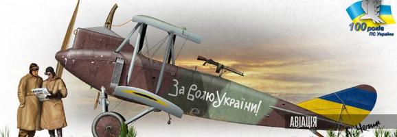історія української військової авіації