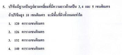 โจทย์ตอนที่1 ข้อ 5