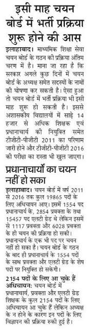 Madhyamik Sewa Chayan Board May soon starts process of 14,000 Teacher