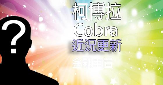 柯博拉Cobra訊息近況更新
