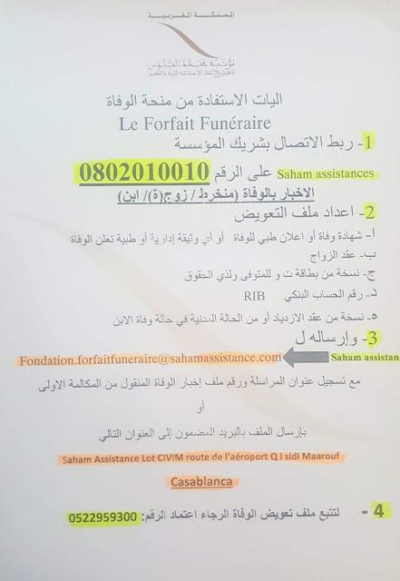 اليات الاستفادة من منحة الوفاة لمنخرطي مؤسسة محمد السادس للتعليم
