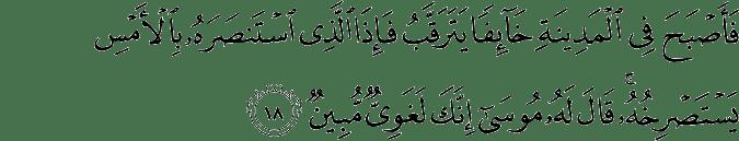 Surat Al Qashash ayat 18