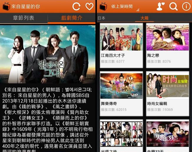Android APP 推薦:電視連續劇 1.0.82 APK。線上免費看電視劇、熱門韓劇、最新日劇、大陸劇、臺劇等偶像劇 | 應用 ...
