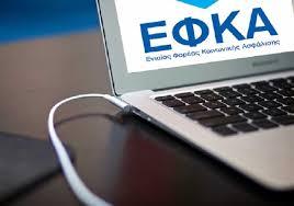 Τηλεφωνική επικοινωνία με τις υπηρεσίες του ΕΦΚΑ στον Νομό Ιωαννίνων