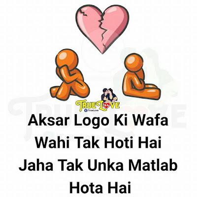 Aksar Logo Ki Wafa Wahi Tak Hoti Hai  Jaha Tak Unka Matlab  hota Hai