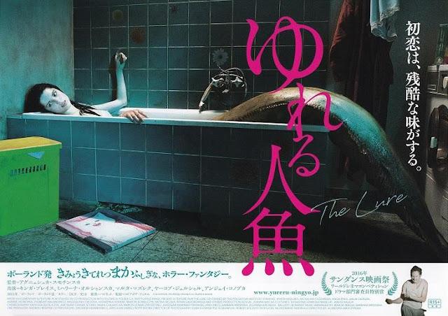映画 ゆれる人魚 感想 評価 ネタバレ