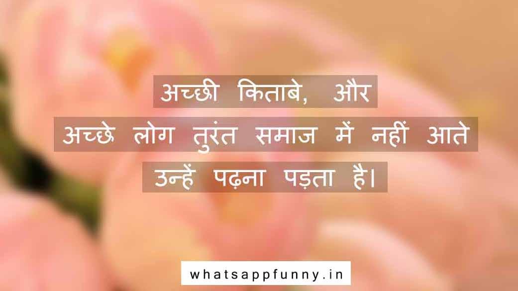 whatsapp profile pic life in hindi