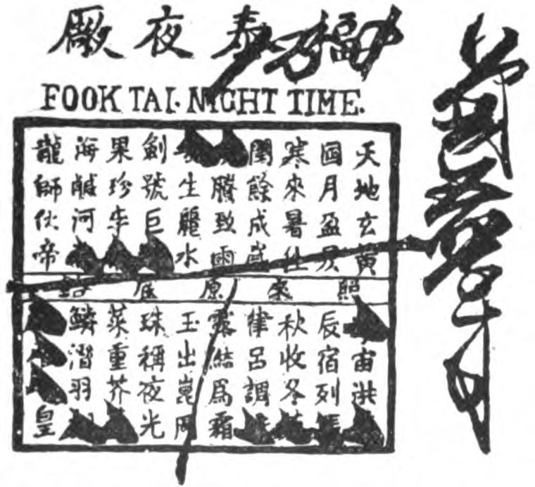 digital history project: Chinese Gambling Lotteries Fan Tan Game