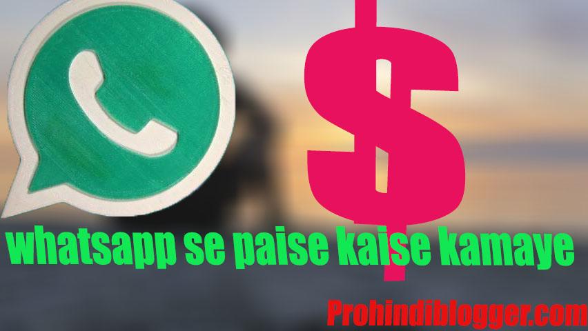 Whatsapp se paisa kaise kamye