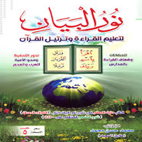 tahmil kitab al fawaid al hassan fi sharah noor al bayan pdf
