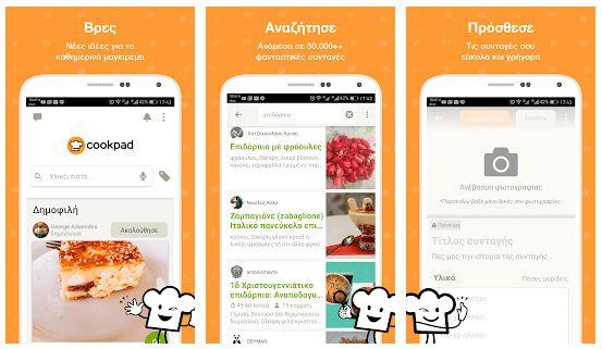 Cookpad - Περισσότερες από 30.000 σπιτικές, υγιεινές και εύκολες συνταγές στα χέρια σας