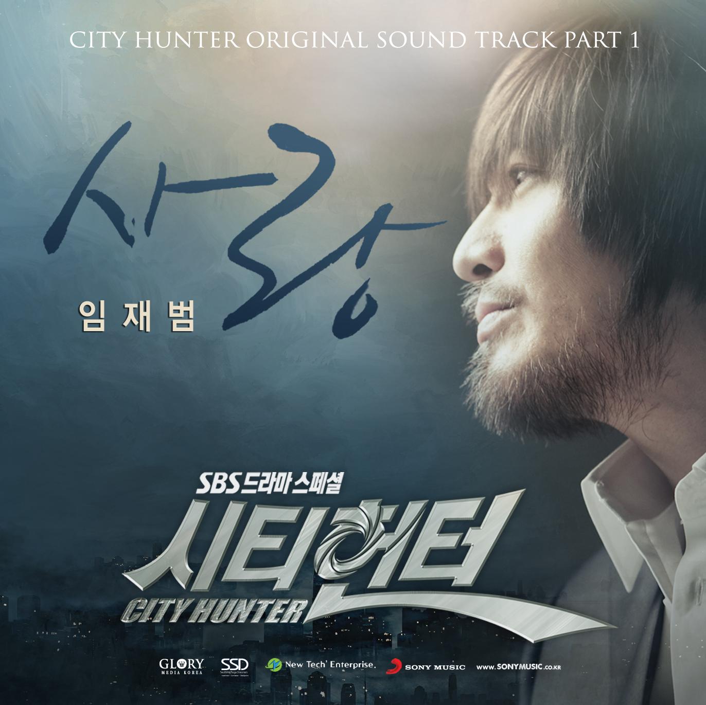 City Hunter OST Download