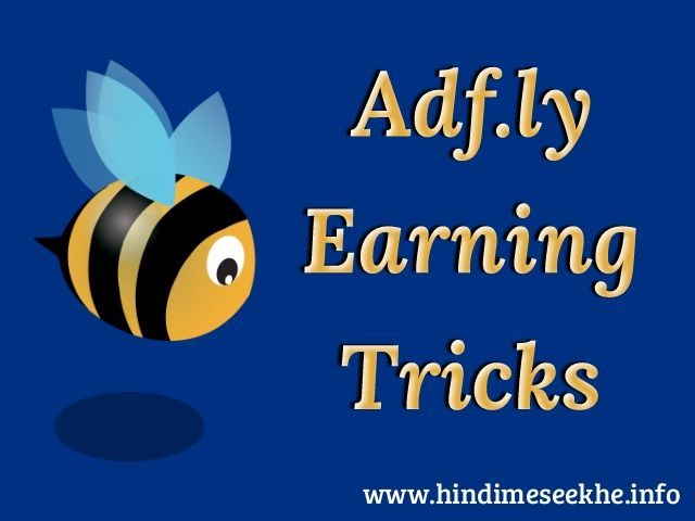 Adf Ly Se Paise Kaise Kamaye, Adfly Earning Tricks In Hindi
