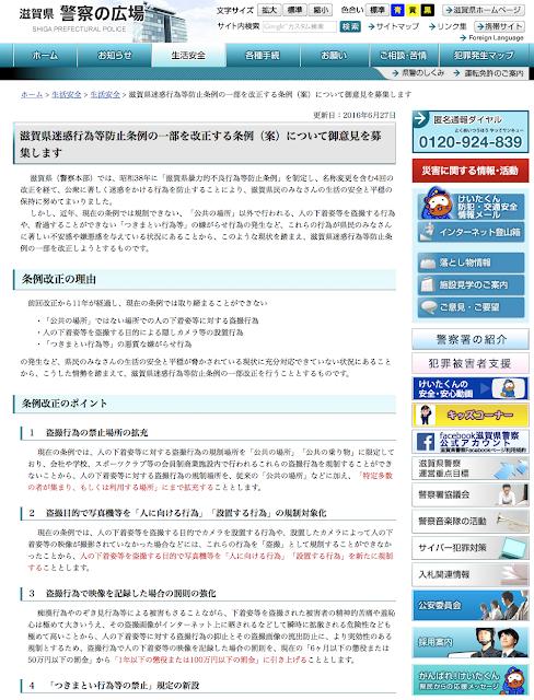 Lei Quer Banir Pokemón GO no Japão