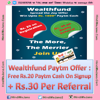 Tags- WealthFund loot, free 20rs paytm cash on signup, 30rs per refer, WealthFund Paytm loot, WealthFund refer and earn, free money cash, ATM cash,
