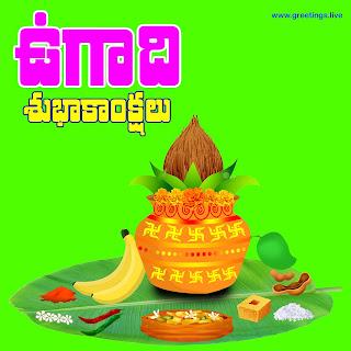 Ugadi Telugu Greetings 2019