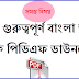 700+ Bengali General knowledge Pdf Download