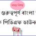 700+ Bengali General knowledge Pdf Download
