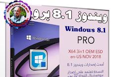 ويندوز 8.1 برو   Windows 8.1 Pro Vl Update 3 X86   بتحديثات نوفمبر 2018