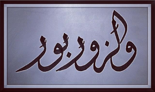 Kumpulan Kaligrafi Islam July 2017