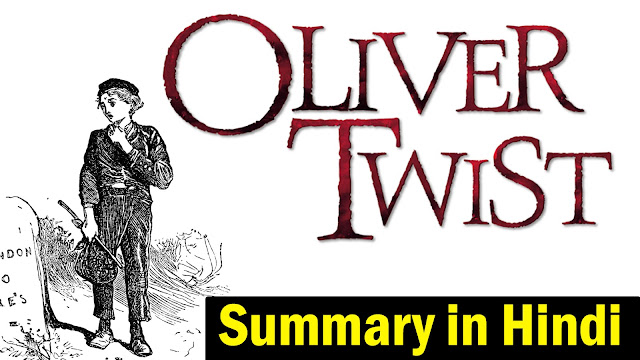 oliver twist, charles dickens novels, oliver twist in hindi