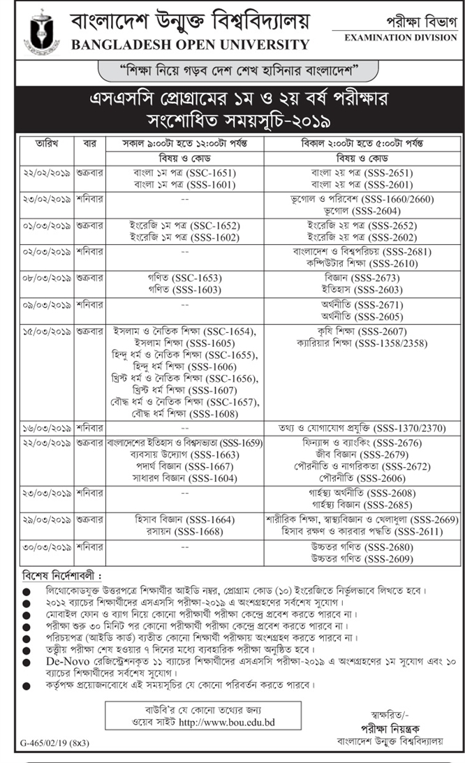 Bangladesh Open University (BOU) SSC 1st and 2nd Year Examination Routine 2019
