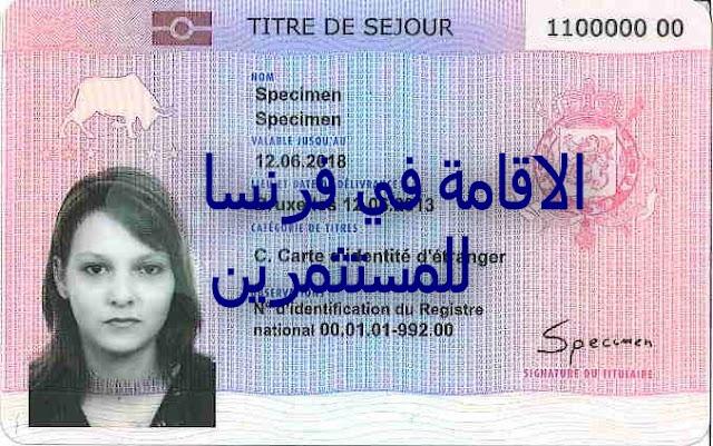 تأشيرة المستثمر الفرنسية