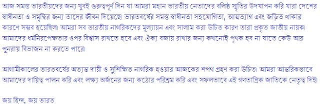 15 August Bengali Speech