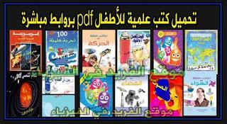 تحميل كتب علمية مبسطة للأطفال pdf ، تحميل كتب علمية مبسطة للأطفال والناشئين pdf ، سلسلة كتب علمية ثقافية للأطفال ، رابط تحميل مباشر مجانا