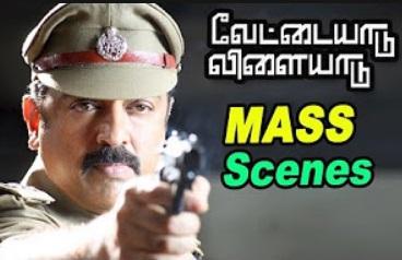 Vettaiyaadu Vilaiyaadu mass scenes | Kamal mass scenes | Daniel Balaji | Kamal haasan |Gautham menon