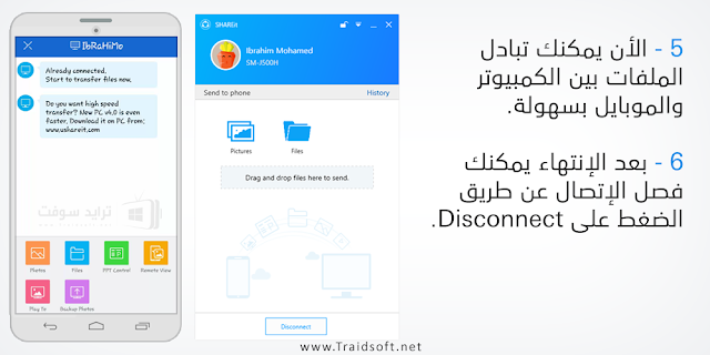 Download SHAREit Apk Free