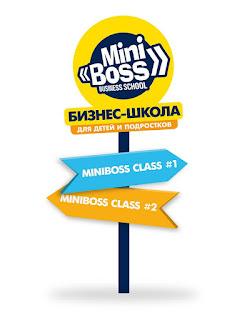 MINIBOSS бизнес школа для детей и подростков