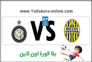 مشاهدة مباراة انتر ميلان وهيلاس فيرونا بث مباشر بتاريخ 07-02-2016 الدوري الايطالي