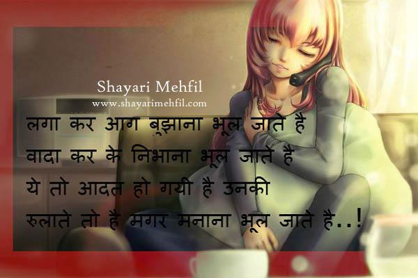 Roothna Manana Hindi Shayari, Whatsapp Status Wallpapers