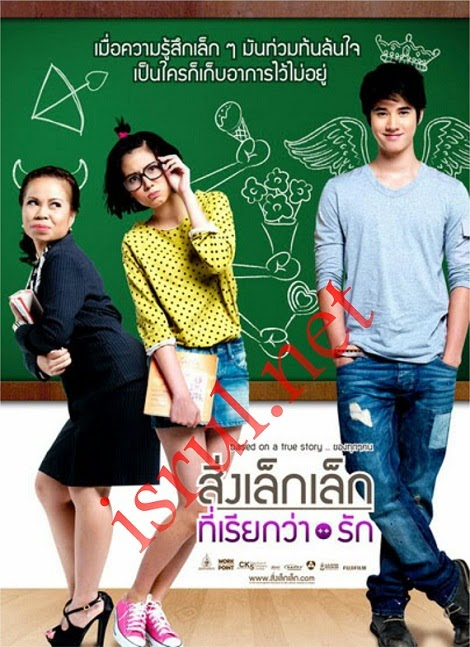 Cover Film First Love (A Little Thing Called Love) Thailand Movie