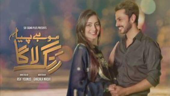 Mohe Piya Rang Laaga Episode 78 On ARY Digital | 26 May 2016