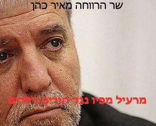 שר הרווחה מאיר כהן - מרעיל מפיו נגד הורים וילדים