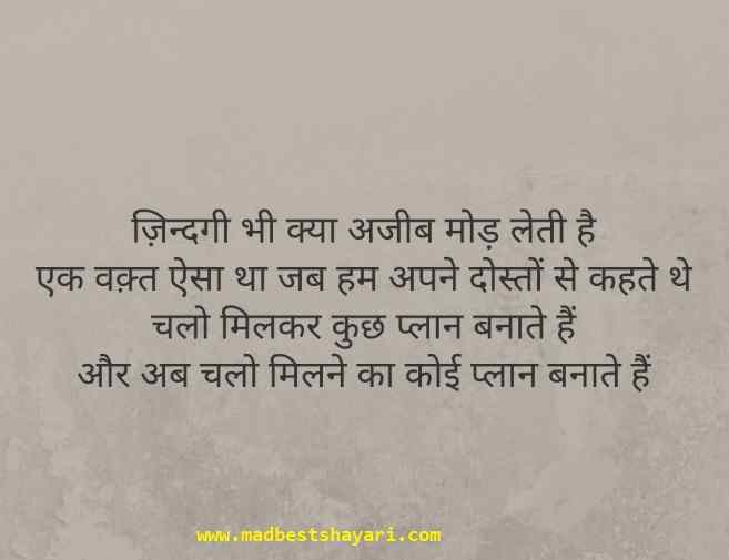 beautiful dosti shayari, hindi shayari dosti love, dosti shayari image
