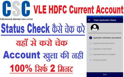 HDFC Current Account status Check in CSC VLE