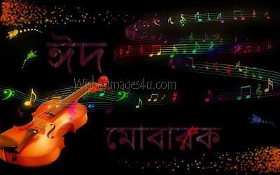 ঈদ মোবারক বাংলা Wishes 2018