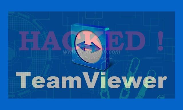 تحذير من إستعمال برامج ومنتجات TeamViewer بعد تعرضها للإختراق