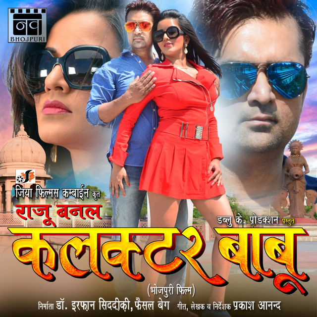 Bhojpuri Movie Raju Banal Collector Babu Trailer video youtube Feat Actor Monalisa first look poster, movie wallpaper