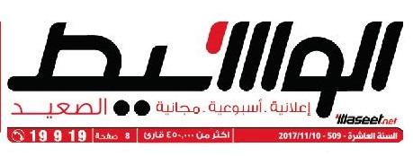 جريدة وسيط الصعيد عدد الجمعة 10 نوفمبر 2017 م