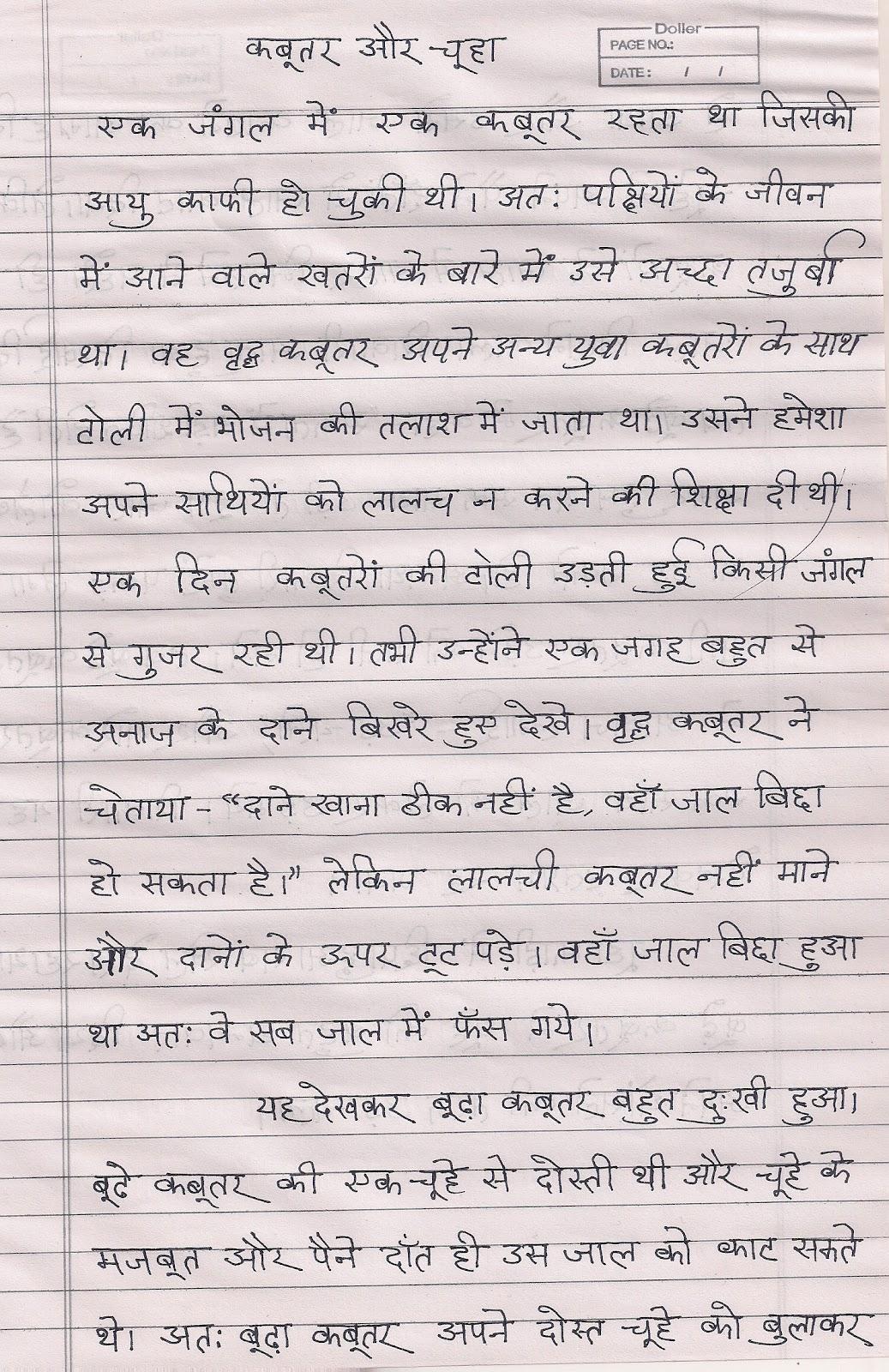 hindi stories in hindi