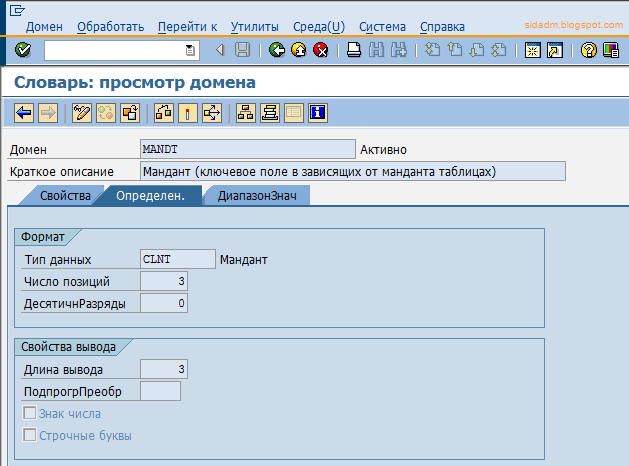 sidadm: Двухуровневая концепция доменов в SAP AS ABAP домен это Sap