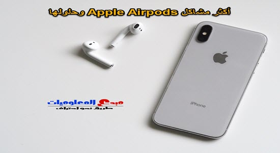 أكثر مشاكل Apple Airpods الشائعة التي يواجهها المستخدمون وكيفية إصلاحها