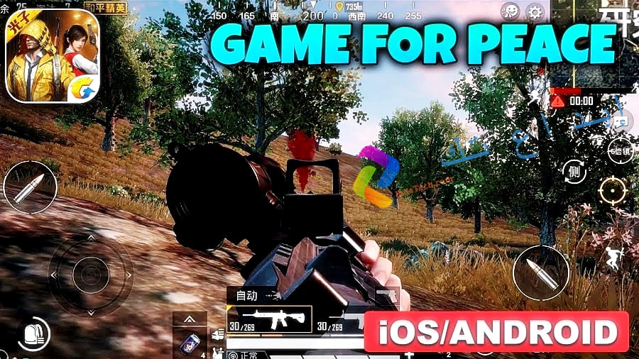لعبة Game For Peace