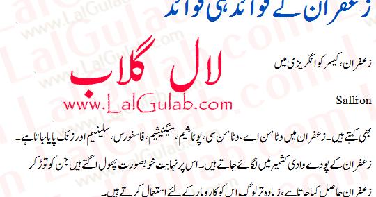 Zafran Benefits In Urdu Zafran Ke Faide Saffron Benefits ...